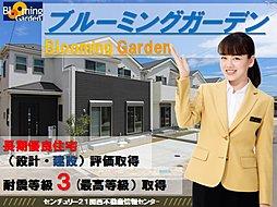 【 Blooming Girden 】 枚方市長尾台2丁目2期...