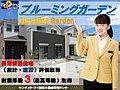 【 Blooming Girden 】 枚方市長尾台2丁目2期 長期優良住宅