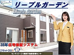 【 Livele GardenS 】 八幡市八幡山田 全8棟