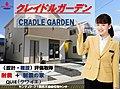 【100万円住宅購入支援金対象】 茨木市西太田町 全3区画