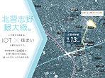 【北習志野最大級の大型分譲地誕生】開発総面積13,833m2、全91棟の大型分譲地。4つのスタイルから始まる街。