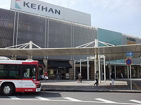 京阪樟葉駅