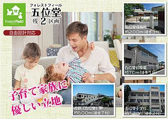 建物写真はフォレストフィール畠田1号地モデルハウス(完成済)のものです。いつでも内覧可能です。