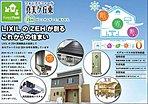 モデルハウスは、低燃費ZEH住宅です。