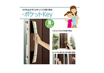 """毎日使う玄関ドアをもっと便利に、もっと快適に。クルマでキーレスが主流になっているように、玄関ドアのカギの開け閉めも、これからはキーレスに。カギ穴を見せない高い防犯性と便利な機能を両立した、「スマートコントロールキー」を搭載したこれからの""""新しい玄関ドア=スマートドア""""が、毎日の快適・安心を支えます。"""