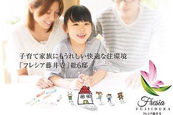 子育て家族にもうれしい快適な住環境の街に、「フレシア藤井寺」総6邸、好評分譲中