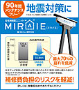 家族の安心と家の資産を守る「MIRAIE」