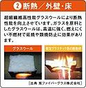 断熱性能を向上させると部屋どうしの温度差が少なくなります♪