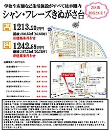 (株)大兼工務店 シャン・フレーズきぬがさ台:案内図