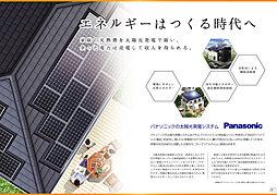 太陽光発電標準...