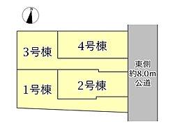 【リアルエージェント】鋼管通2丁目 新築全4棟現場