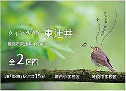 【勝美住宅】姫路市東辻井1丁目  ウインタウン東辻井~全2区画~