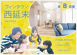 【勝美住宅】姫路市西延末  ウインタウン西延末~全8区画~