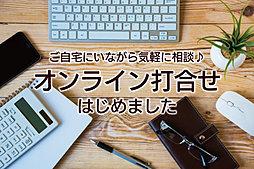 【勝美住宅】姫路市御立東6丁目  ウインタウン御立東~限定1区...