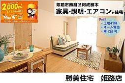 【5/12更新 即入居可】姫路市飾磨区阿成植木 家具・照明付きデザイナーズハウス1号棟の外観