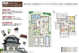 2号地モデルハウス