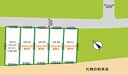 【三愛地所】グリーンパーク本町 注文住宅用地の外観