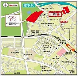【全130区画の大型分譲地】 鎌取クラスハート :交通図