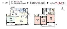 土地建物価格 ¥2,664万円(税込)