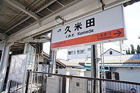 ■各駅停車駅ながら、和泉府中駅での乗り換えで便利。