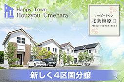 【Happy Town 北条梅原2】