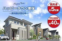 【Happy Town 東保】