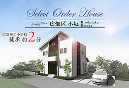 【HappyTown 広畑区小坂】セレクトオーダーハウス
