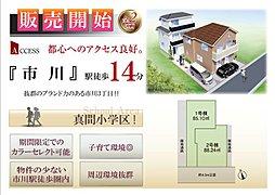 【初登場】市川駅徒歩圏4000万円前半 全2棟 新築分譲住宅
