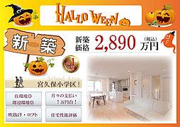 【初掲載】人気の本八幡駅、新築住宅全1区画。今なら間取りから自...