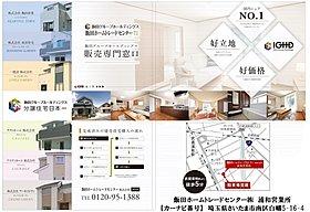 飯田グループホールディングス販売専門窓口