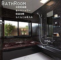 浴室乾燥機付ハイグレードシステムバス