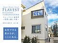 ポラスの分譲住宅 フレーベスト東所沢~四季と暮らす街~