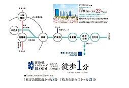 【フジ住宅】香里ヶ丘ヒカリヒルズBLOOM(全68区画):交通図