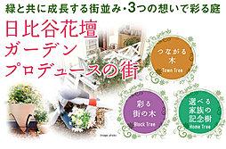 四季を楽しめる樹木で街を彩るガーデンプロデュース