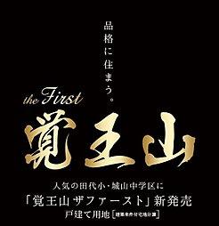 【覚王山 the First】 ライフデザインクリエイターズ