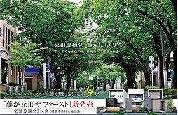 【藤が丘the First】~建築条件付き土地