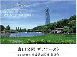 【東山公園 the First】~建築条件付宅地の外観