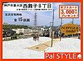 【Pal STYLE】~パルタウン伊川谷町別府 6区画~