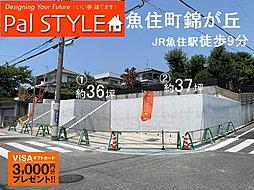 【Pal STYLE】~パルタウン魚住町錦が丘3丁目 2区画~の外観