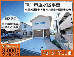 【Pal STYLE】~パルタウン垂水区平磯2丁目 デザイナーズハウス~の外観