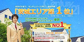 センチュリー21売上・成約件数3年連続「茨城エリア第1位」
