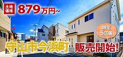 【TANAKAYA】自然広がる守山に2240万円~全5区画の新...