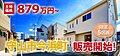 【TANAKAYA】自然広がる守山に2240万円~全5区画の新築分譲住宅登場【守山今浜】