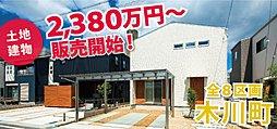 【土地建物2225万円】人気の草津エリアに全8区画の分譲地が新...