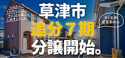 【TANAKAYA】草津市青地町に全9区画の分譲地が登場しまし...