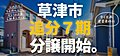 【TANAKAYA】草津市青地町に全9区画の分譲地が登場しました【残り7区画】