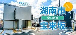 【TANAKAYA】豊かな自然の中に暮らす 全13区画の街づく...