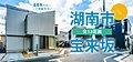 【TANAKAYA】豊かな自然の中に暮らす 全13区画の街づくり【湖南宝来坂】