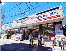 ウエルシア新秋津駅前店 徒歩12分(約900m)