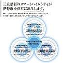 三重県初のスマートハイムシティが誕生。